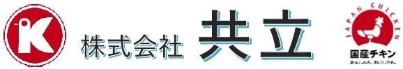 国産チキンの株式会社共立